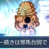 【ソシャゲ】【FGO】次は「卑弥呼」か…卑弥呼!?