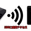 【Wi-Fi機器】iPhoneやAndoroidなどスマホ・タブレット生活を快適にするアイテム!まとめ