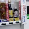 とらや物産『鶴橋ぽんず』を買える自動販売機!お土産にポン酢はどうだ!【大阪府大阪市東成区】