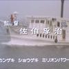 """佐伯孚治 インタビュー """"わが映画人生と組合体験"""" (2010)(4)"""