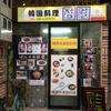 駒川商店街のチョンウォル