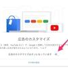 Googleで表示される広告がカスタマイズできるようになったらしいので試してみた!