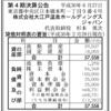 株式会社大江戸温泉ホールディングスジャパン 第4期決算公告