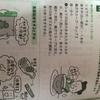 【生姜しょうが】〜吐き気の特効薬〜