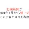 北國新聞が2021年4月から値上げ!その内容を考察してみた
