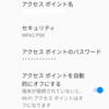 Rakuten Mini UN-LIMITのテザリングが活躍!