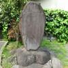 「東野先生旧宅碑」