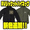 【O.S.P】ボア&フリースの冬の釣りに嬉しい極暖ジャケット「RVジャケットハイネック」に新色追加!