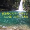 """高知県のパワースポット""""にこ淵""""に行ってきた"""