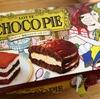 ティラミス味のチョコパイが激うまだったのでお知らせします