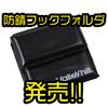 【バレーヒル】水に浮くフロート仕様のフックファイル「防錆フックフォルダー」発売!