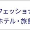 大阪🇯🇵伊丹空港🛩ラウンジ