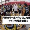 FIBAワールドカップに向けてアメリカ代表始動!20人の代表メンバー選出。
