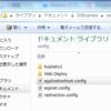 webmatrix の applicationhost.config はどこ?