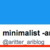 【ブログ】はてなブログのサイドバーにTwitterのフォローボタンを埋め込む方法
