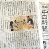 富山でセルフブランディングセミナー開催