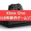 【XBox One】2018年発売予定の新作ソフト!! ~発売日スケジュールから便利に予約と購入を~