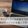 留学にパソコンは必要不可欠!その理由やパソコンを選ぶ方法など!