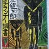 大江健三郎「ピンチランナー調書」(新潮文庫)-1