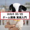 『Unity5 3D/2Dゲーム開発 実践入門』が超良書な件について。