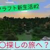 マインクラフト新生活#2 〇〇探しの冒険へ?!