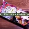 ヤマザキパン ドーナッツノエルを食べてみました