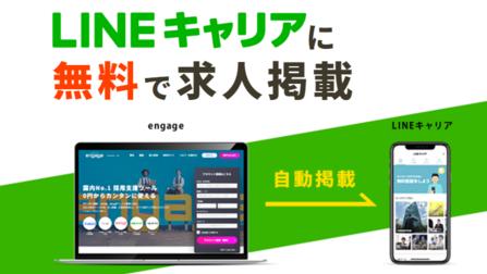 engage(エンゲージ)を使ってLINEキャリアに求人を掲載する方法