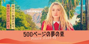 『500ページの夢の束』映画の感想:心温まる相互理解のお話