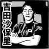 吉田沙保里さん、お疲れ様!