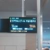 青ダイヤ修行記1‐① ANA海外旅作でクアラルンプールへ行ってきました(往復フライトと空港ラウンジ)