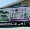 乃木坂46 真夏の全国ツアーに行ってきた!