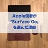 Apple信者が「Surface Go」を選んだ理由(iPad Pro比較)