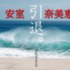 安室奈美恵 デビュー25周年で引退!宣言の波紋