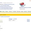 露Yandex、Facebookとの提携を発表、ソーシャル検索を強化