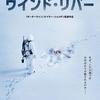 【偏見的評価で70点】映画:ウインド・リバー
