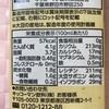 タンパク質補給