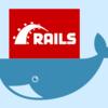 DockerでRubyonRailsの環境を構築してみた