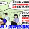 消費税増税を推進する日本経済新聞社