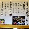 有馬・翠楓亭(すいふうてい)の食事