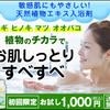【フローラ・バス-102】マツエキス・スギエキスとオオバコエキス配合の入浴剤