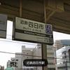 吉田ジョージ四日市の「バーカ ジョージ」にゆく!