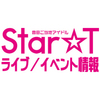 【ライブ】11/15「Toyota Citizen Music Park ~豊田市民音楽広場~アイドルデーライブ」開催情報