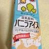 キッコーマンの豆乳@バニラアイス