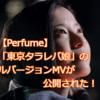 【Perfume】ドラマ「東京タラレバ娘」のフルバージョンMVが公開されてた!
