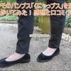 【口コミレビュー】フェリシモの楽ちんパンプス「くにゃっプス」を履いて1万歩歩いた!履き心地の感想と評価:サイズ選びのコツとは?外反母趾や幅広足でも痛くならない?