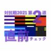 2021 対抗戦 第2週 <直前チェック> … 慶応大vs日体大 立教大vs明治大