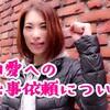 緑川愛へのお仕事のご依頼について(*^・^)☆