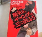 伊坂幸太郎「陽気なギャングは三つ数えろ」のあらすじと感想