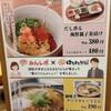 はなまるうどん_秋葉原昭和通り店 で、3店舗限定テスト展開メニューを食べてきました。