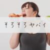 【目指せ肉体改造】私を太らせる3つの原因と鉄板ダイエット法